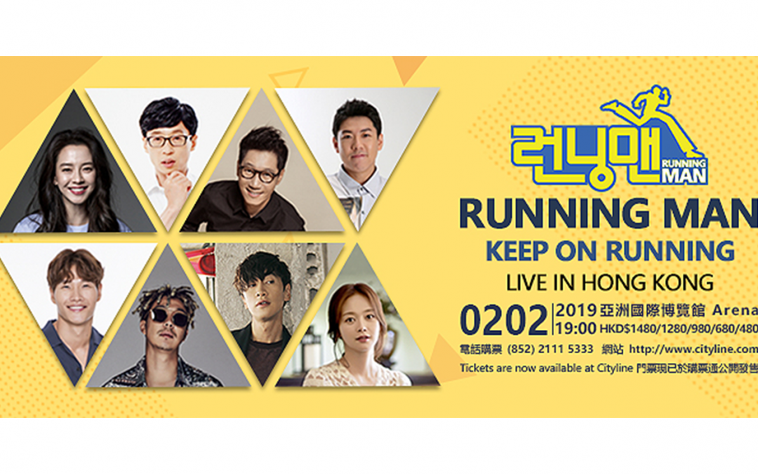 Running Man is coming to Hong Kong in 2019?